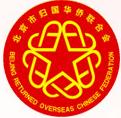 北京市归国华侨联合会