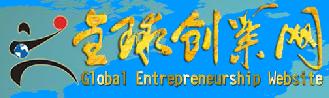 全球创业网