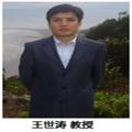 王世涛 教授