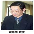 黄新华 教授